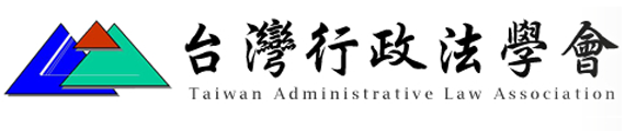 社團法人台灣行政法學會 - Taiwan Administrative Law Association
